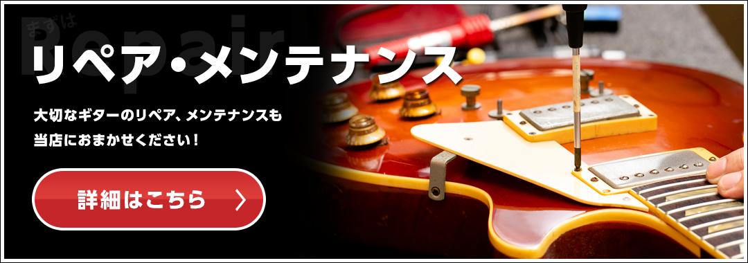 ギターのリペア・メンテナンス